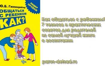 kak-obschatsya-s-rebenkom