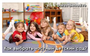 kak-vybrat-chastnyi-detskii-sad
