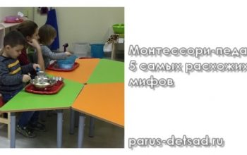 montessori-pedagogika-768x351